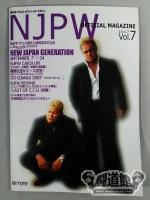 NJPW OFFICIAL MAGAZINE 2007 Vol.7