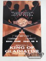 KING OF GLADIATOR ポストカード