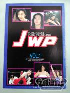 JWP OFFICAL PAMPHLET Vol.1【THE PURE HEART】