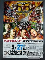 BEST OF THE SUPER Jr. 24