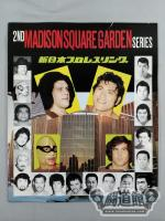 2ND MADISON SQUARE GARDEN SERIES