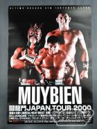 闘龍門JAPAN TOUR 2000 《MUYBIEN》