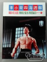 李小龍四海週報 BRUCE LEE FOUR SEAS WEEKLY