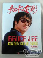嘉禾電影 BRUCE LEE GOLDEN MOVIE NEWS ANNUAL