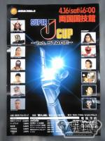 SUPER J CUP ~1st. STAGE~