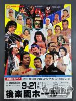 G1 CLIMAX SPECIAL 1996