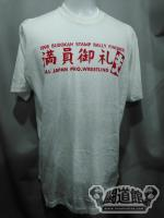 1998 BUDOKAN STAMP RALLY FINISHER 満員御礼 Tシャツ