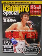 kamipro Special 2008 LATE SPRING