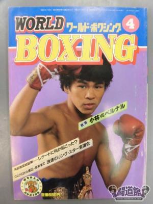 ワールドボクシングVol.03 No.04|格闘技プロレス買取販売!世界最強の ...