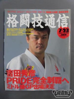 格闘技通信329|格闘技プロレス...