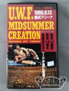 U.W.F. MIDSUMMER CREATION