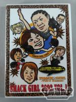 SMACK GIRL 2003 vol.1