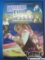 WRESTLE EXPO 2006 ~女子格闘技物語~女子格闘技vs女子プロレス対抗戦