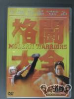 【格闘大全】 MODERN WARRIORS