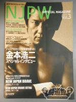 NJPW OFFICIAL MAGAZINE 2007 Vol.3