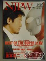 NJPW OFFICIAL MAGAZINE 2008 Vol.4