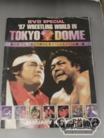 97WRESTLING WORLD in TOKYO DOME