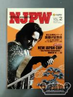 NJPW OFFICIAL MAGAZINE 2010 Vol.2