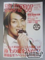 NJPW OFFICIAL MAGAZINE 2009 Vol.1